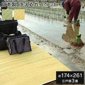 い草 調 ラグ カーペット マット 洗える 日本製 PPカーペット 江戸間3畳 174×261 畳カバー 上敷き ペット 犬 猫 い草調ラグ 農作業 畑仕事 ガーデニング 水拭き