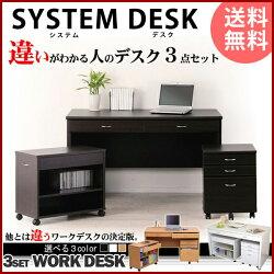 システムデスク(机)120(3点セット)(デスク机パソコンデスク書斎)