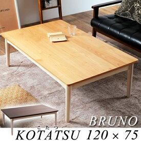 こたつ テーブル 120cm 長方形 (おしゃれ こたつ 炬燵 暖房器具 ローテーブル センターテーブル カントリー調 ホワイト 白) 北欧 送料無料 ギフト 送料無料