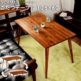 こたつ テーブル ノーマン 105cm ハイタイプ ロータイプ 2WAY おしゃれ 105 60 ハロゲン 600W こたつ 高さ変更 こたつ コタツ こたつテーブル テーブル 炬燵 送料込み 北欧 父の日 ギフト