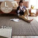 ラグ 185×240cm 約3畳 洗える 床暖房対応 ニット柄 日本製 防ダニギフト 送料無料