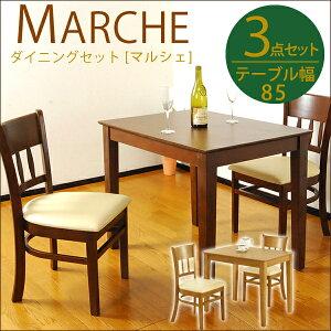 ダイニングテーブル マルシェ 3点セット テーブル幅85 (テーブル ダイニングテーブル チェア シンプル 天然木)送料込み 北欧 出産 結婚祝い おしゃれ ギフト 送料無料