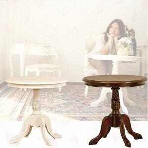 アンティーク風テーブル (テーブル リビングテーブル ローテーブル ダイニングテーブル アンティーク 姫系 白家具 フランシスカ コモ)送料込み おしゃれ 北欧 訳あり ギフト 送料無料