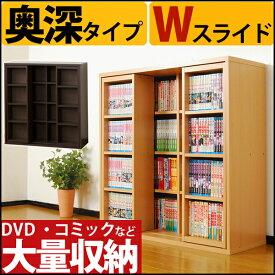 スライド本棚DVD収納書棚ブラウン奥深タイプ (本棚 書棚 収納 シェルフ 棚 ラック 収納ボックス DVDラック) 送料込み おしゃれ 北欧 出産 結婚祝いギフト 送料無料