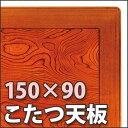 こたつ天板 ケヤキ 150×90 長方形 (こたつ 天板 幅150cm ケヤキ突板 こたつ板 ケヤキ天板 テーブル板 天板のみ) 送料込み 北欧 ギフト