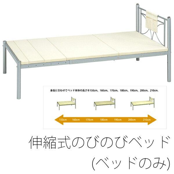 送料無料 伸長式ベッドのびのびベッド(ベッドのみ) 【日時指定不可商品】 (ベッド 身長式 アイアン 金属製 寝具)送料込み おしゃれ 北欧 訳あり ギフト