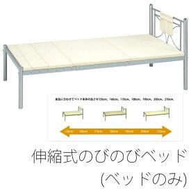 送料無料 伸長式ベッドのびのびベッド(ベッドのみ) 【日時指定不可商品】 (ベッド 身長式 アイアン 金属製 寝具)送料込み おしゃれ 北欧 訳あり ギフト 父の日