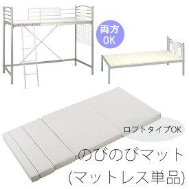送料無料 伸長式ベッドのびのびベッド用 マットレス (ベッド 身長式 アイアン 金属製 寝具 マットレス 日本製)送料込み おしゃれ 北欧 訳あり ギフト 父の日