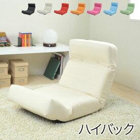 日本製 リクライニング ハイバックチェア はっ水加工済み (チェア 座椅子 座いす フロアチェア リクライニングチェア)送料込み 北欧 訳あり おしゃれ ギフト 送料無料