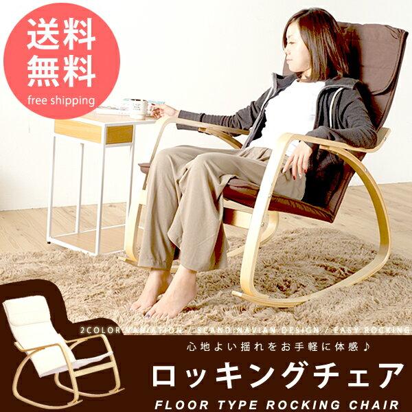 【送料無料】ロッキングチェアー(リラックスロッキングチェア 椅子 イス いす チェアー チェア 肘掛け椅子パーソナルチェア チェアー 1人掛け 一人掛け リラックスチェア) 送料込み 北欧 出産 結婚祝い おしゃれ ギフト