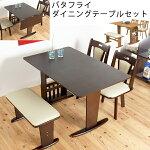 ダイニングテーブル4点セットフェルン