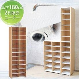 日本製 シューズラック180 2列プラダン棚 送料込み おしゃれ 北欧 出産 結婚祝いギフト 送料無料