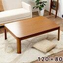 こたつ テーブル 120 長方形(送料無料 120cm 家具調こたつ コタツ 炬燵 おこた 暖卓 座卓 テーブルこたつ 継脚こたつ…