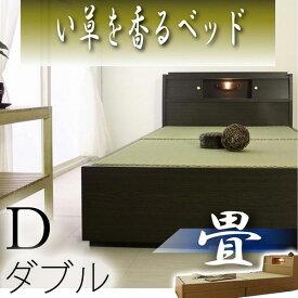 送料無料 照明 棚付き 畳 収納ベッド ダブル 日本製 (ベット 畳ベッド タタミ ダブルベッド ダブルサイズ 和風 い草 棚 照明 収納 引出し付き 国産 寝具 シンプル bed) 送料込み おしゃれ 北欧 訳あり ギフト 父の日