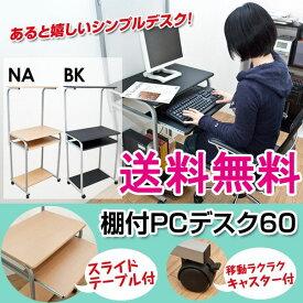 棚付PCデスク60(デスク 机 パソコンデスク おしゃれ) パソコンラック) 送料込み おしゃれ 北欧 出産 結婚祝いギフト 送料無料