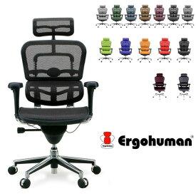 [Ergohuman]エルゴヒューマン ハイタイプチェア【 オフィスチェア デスクチェア ワークチェア ロッキング椅子 ロッキングチェア リクライニング 椅子 キャスター 書斎椅子 】 送料込み 北欧 出産 結婚祝い おしゃれ ギフト 送料無料