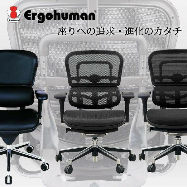 [Ergohuman]エルゴヒューマン ロータイプチェア【 オフィスチェア デスクチェア ワークチェア ロッキング椅子 ロッキングチェア リクライニング 椅子 キャスター 書斎椅子 】 送料込み 北欧 出産 結婚祝い おしゃれ 敬老の日 ギフト