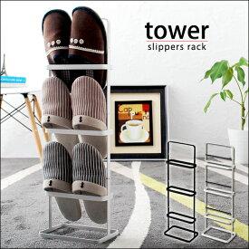 スリッパラック タワー(スリッパ立て シューズラック スリッパ ルームシューズ 玄関 収納ラック スリム 玄関収納 おしゃれ 下駄箱 薄型 魅せる収納)送料込み おしゃれ 北欧 出産 結婚祝いギフト 送料無料