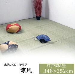洗えるイ草調PPカーペット涼風江戸間8畳
