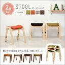 完成品 スタッキングスツール 同色2脚セット (スタッキング スツール チェア チェアー 椅子 玄関先 キッチン キッズ…