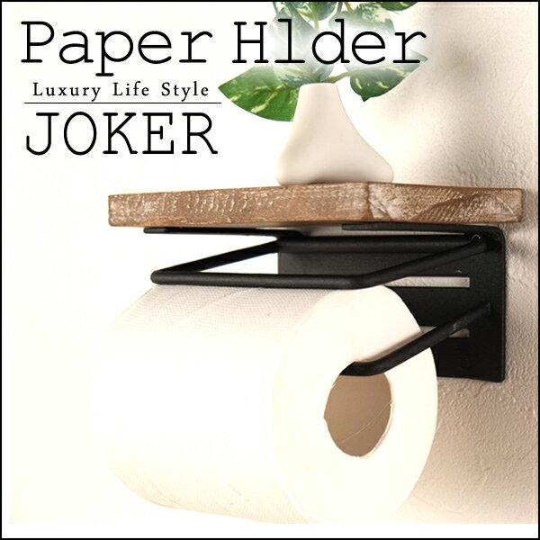 棚付きトイレットペーパーホルダー JOKER ペーパーホルダー トイレットペーパーホルダー トイレ 収納 棚 省スペーストイレットペーパーホルダー アンティーク 北欧 敬老の日 おしゃれ ギフト