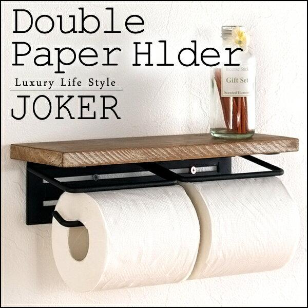 棚付きトイレットペーパーホルダー2連 JOKER ペーパーホルダー トイレットペーパーホルダー トイレ 収納 棚 省スペーストイレットペーパーホルダー アンティーク 北欧 敬老の日 おしゃれ ギフト