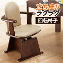 【高さ調節機能付き】肘付きハイバック回転椅子 コロチェアプラス 肘掛 ダイニングチェア 回転 木製 北欧 敬老の日 おしゃれ ギフト