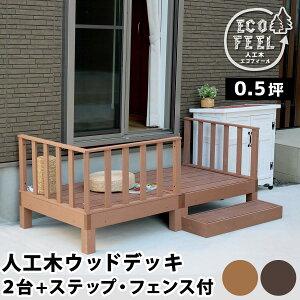 人工木ウッドデッキ ecofeel(エコフィール)2台 ステップ・フェンスセット