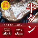 送料無料 厚切り牛タン(塩味) 500g【02P03Dec16】