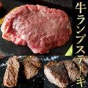 業務用牛ランプステーキカット約150g【02P03Dec16】