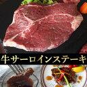 業務用 牛サーロインステーキ約150g