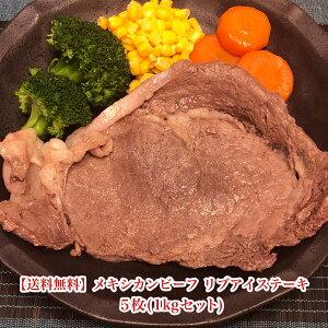【送料無料】メキシカンビーフリブアイステーキ5枚1kgセット