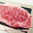 神居牛ロースステーキ200g