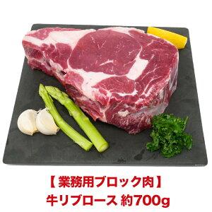 業務用ブロック肉 牛リブロース約700g