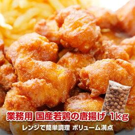 業務用 大盛り 国産若鶏唐揚げ 約1kgパック