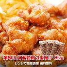 業務用大盛り国産若鶏唐揚げ約1kgパック
