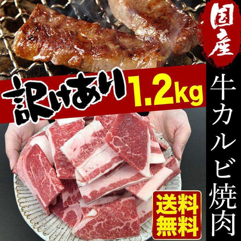 送料無料 訳あり 九州産牛カルビ焼肉 1.2kg 600g×2袋 スライス厚