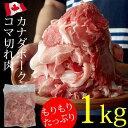 カナダポーク コマ切れ肉 豚ウデスライスコマ肉(2.0mm) 1kg