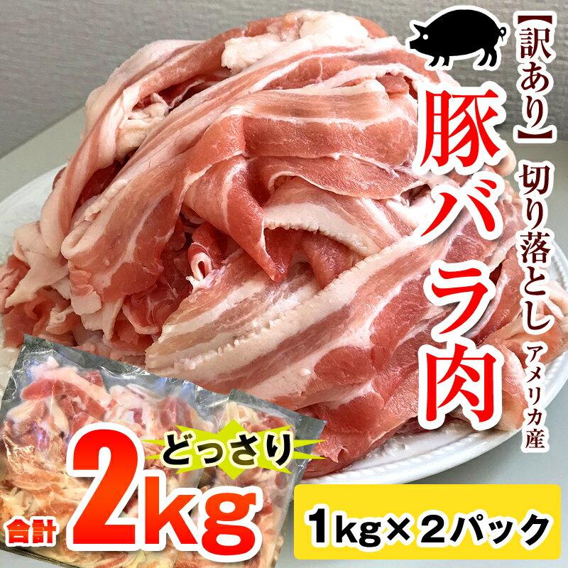 【訳あり】豚バラ切り落とし スライス厚 2.0mm 1kgパック×2セット