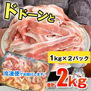 【訳あり】豚バラ切り落とし1kgパック×2セット