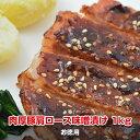 肉厚 豚肩ロース味噌漬け 1kg お徳用 大盛り