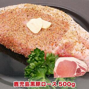 業務用ブロック肉 【黒の匠】鹿児島黒豚ロース約500g