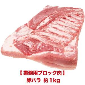 業務用ブロック肉 豚バラ約1kg