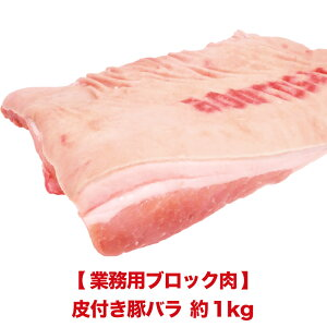 業務用ブロック肉 皮付き豚バラ約1kg