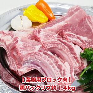 業務用ブロック肉 豚バックリブ約1.4kg