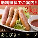 新規開店記念 送料無料 あらびきソーセージ 3kg(1Kg×3パック) 大盛り【02P03Dec16】
