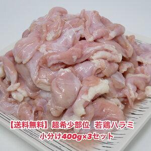 送料無料 超希少部位 若鶏ハラミ 小分け400g×3セット