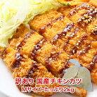 【訳あり】国産チキンカツ【M】サイズたっぷり約2kg
