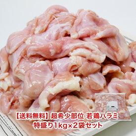 送料無料 超希少部位 若鶏ハラミ 特盛り1kg×2セット