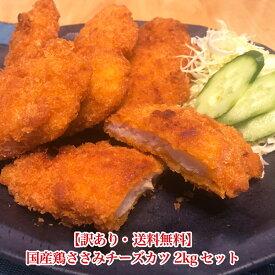 【訳あり・送料無料】国産鶏ささみチーズカツ 2kgセット